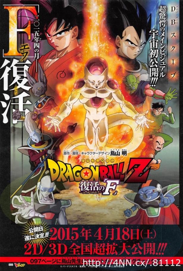 Dragon-Ball-Z-F-01-720x1068