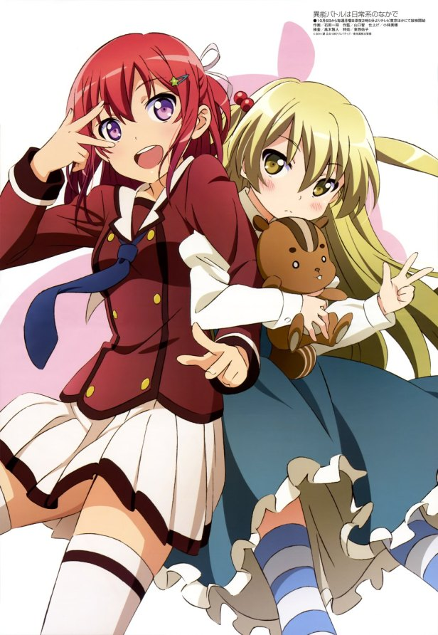 OtakuErrante.com-Posters-Megami-Noviembre-2014-inou-battle_wa_nichijou-kei_no_naka_de