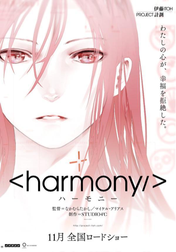 OtakuErrante.com-Posters-Newtype-Mayo-2015-harmony