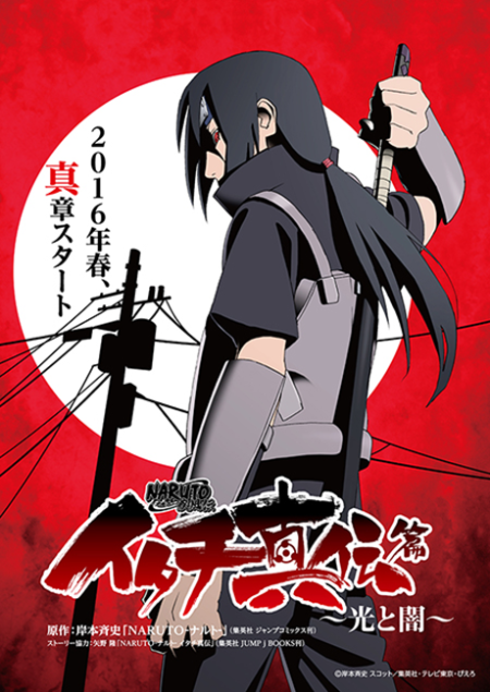 Itachi-Shinden-anime-Teaser-Visual