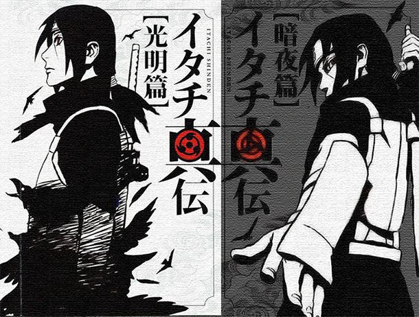 Itachi-Shinden-roman-illustration