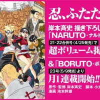 El manga 'Boruto' se estrena el 9 de mayo